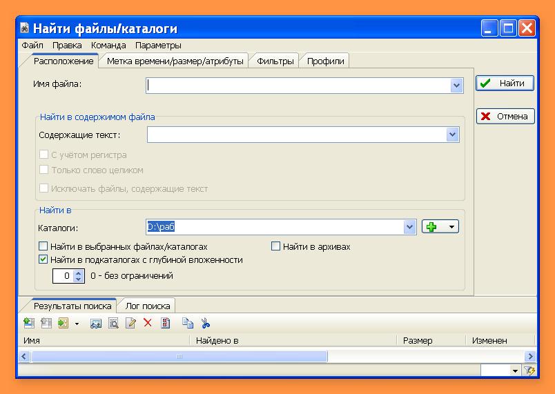 Диспетчер файлов commander Можно составить контрольные суммы и затем сравнивать их с целью определить был ли изменен файл режимы Файл Составить контрольные суммы и Файл Проверить