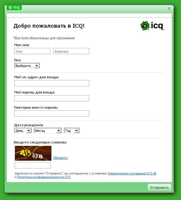 Как в аське сделать пароль