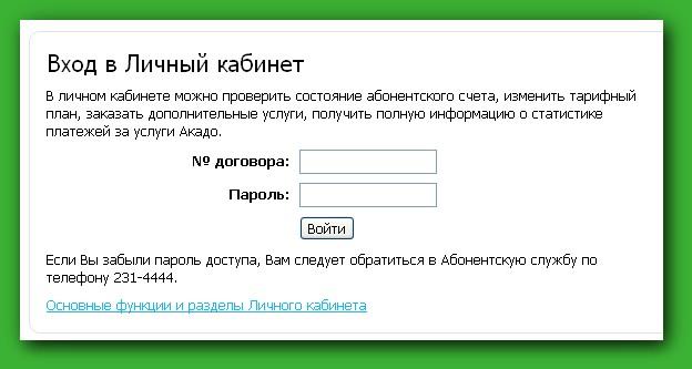 Твой Интернет Личный Кабинет Спб