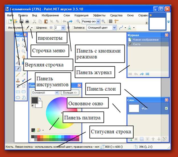 программа графический редактор - фото 10