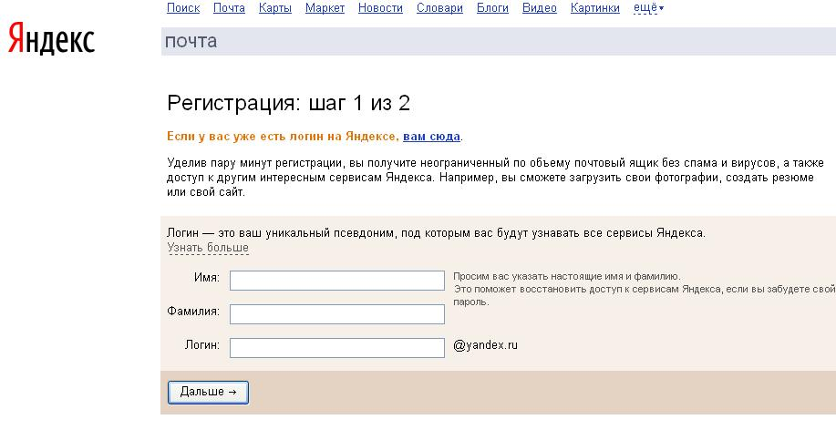 Ваш запрос: как электронную почту установить, Настройка электронной почты -