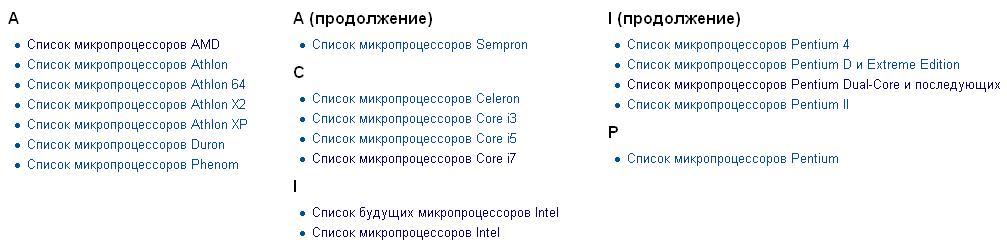 Список микропроцессоров