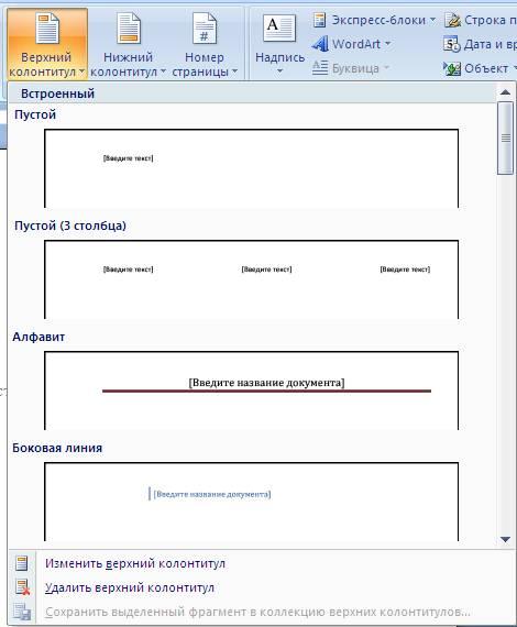 Как сделать колонтитул к одной странице