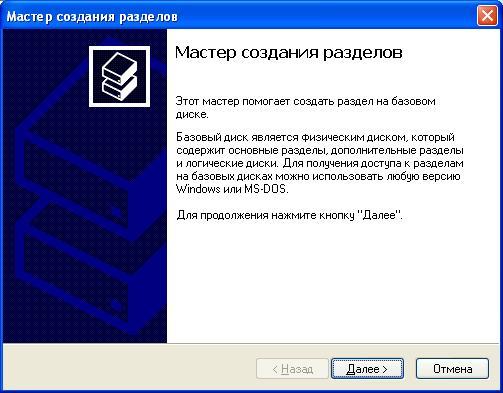 Как сделать windows 7 основной или логический